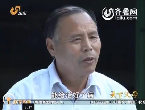 """广饶:""""赤脚医生""""韩凤祥"""