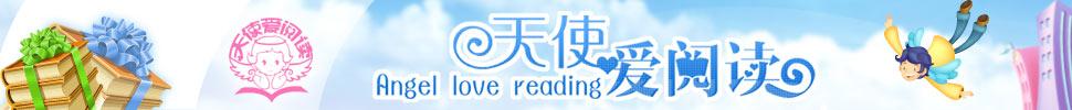 天使爱阅读