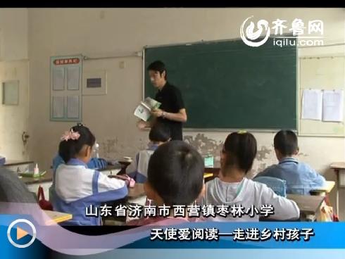 走进乡村孩子:济南市西营镇枣林小学