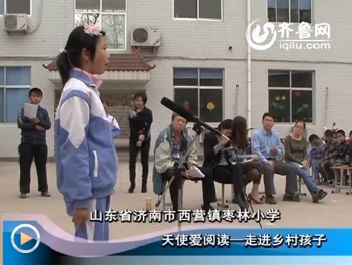 走进乡村孩子:济南市西营镇枣林小学(二)