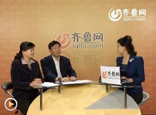 张传鹤、孙春山做客齐鲁网解读十八大报告