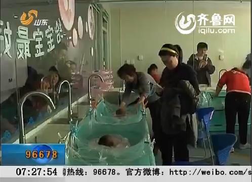 济南:婴儿游泳馆火了 卫生状况堪忧