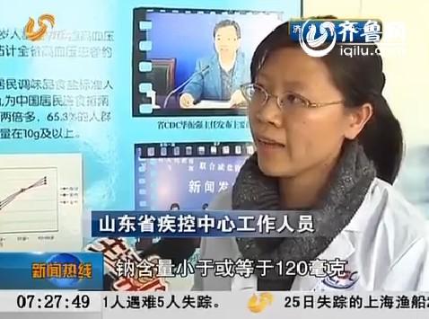 济南:防控高血压 吃盐有标准