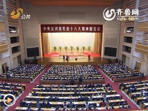 中央宣讲团党的十八大精神报告会举行