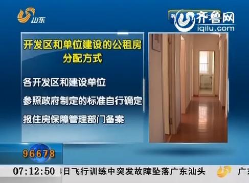济南:2013年1月7日起大规模受理公租房申请