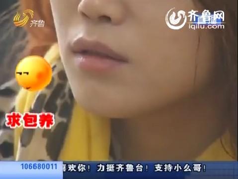 校花求包养价格分歧报警 警察:按卖淫嫖娼罪