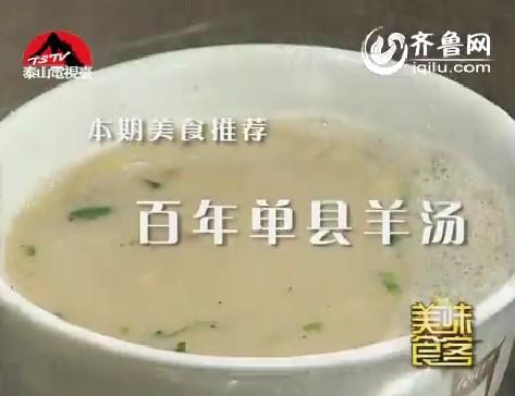 2012年12月10日《美味食客》:果木盖炉烧饼 百年单县羊汤