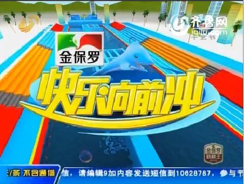 2012年12月15日《快乐向前冲》:第二季冠军赛7晋6