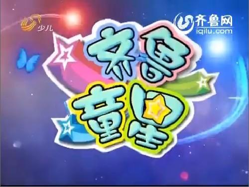 2012年12月23日《齐鲁童星》