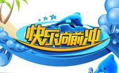 2013年01月19日《快乐向前冲》年度总决赛冠军之战