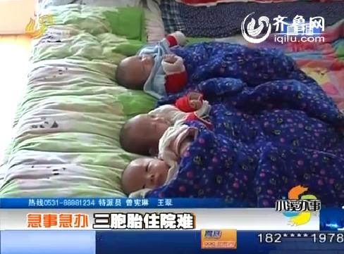 急事急办:三胞胎住院难