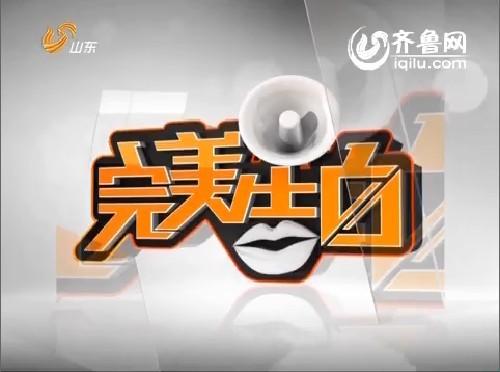 2013年01月23日《完美告白》自由歌手朱天毅深情告白