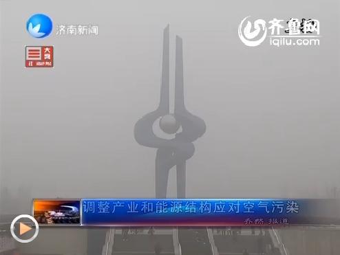 济南:调整产业和能源结构应对空气污染