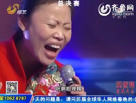 徐桂花为姜鲁生的梦想而战 现场飙高音
