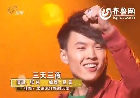 全球华人网络春晚:张玮唱high全场 观众现场学高音