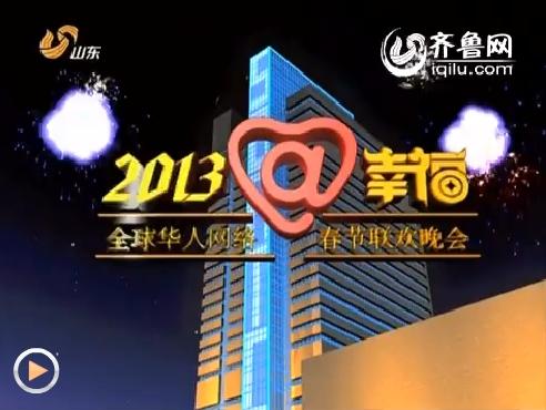 《2013@幸福》第七届全球华人网络春晚(完整版)