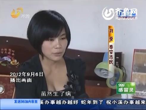 泰安:特派员薛鹏看望残疾夫妇 婚后生活很知足