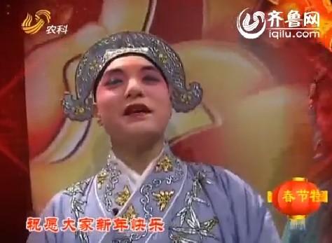 春节特别节目:齐鲁名家贺新春(二)