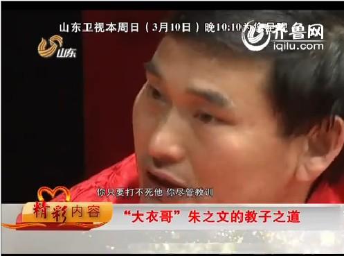 2013年3月10日《天下父母》朱之文的教子之道宣传片