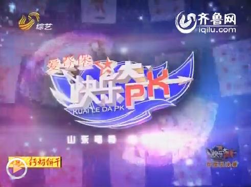 2013年03月10日《快乐大pk》冠军之战第一场