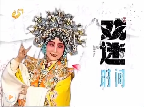 2013年03月17日《戏迷时间》:京剧《瑞蚨祥》(一)