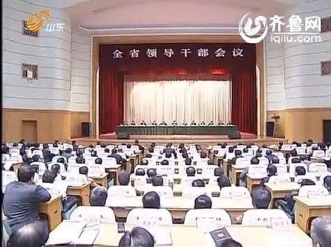 山东全省领导干部会议召开