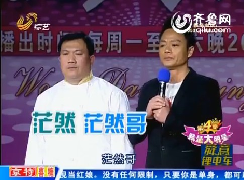 2013年3月18日《我是大明星》:武文张伟宏搭档《天堂》