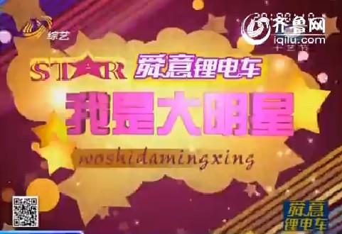 """2013年3月21日《我是大明星》:张敏健调侃选手""""摊上大事了"""""""