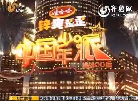 2013年3月23日《中国少年派》:春晚小明星PK健身教练