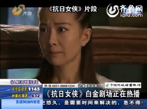 《抗日女侠》——高斯:剧中任性 剧外多愁善感