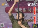 我是大明星:浩东表演口吞宝剑