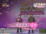 我是大明星:魏大爷夫妻演唱《爱是你我》