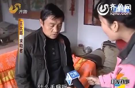 聊城:丈夫被被媳妇撵出门