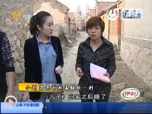 昌邑:闺女失踪三天急坏父母