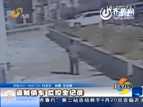 泰安:监控拍下搬家车被盗 确实很堵心