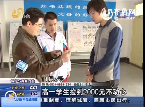 济南:高一学生捡到2000元不动心