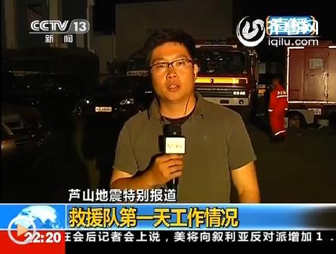 国家地震灾害紧急救援队介绍第一天工作情况