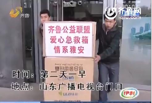 齐鲁公益联盟爱心急救箱已送往山东省红十字会