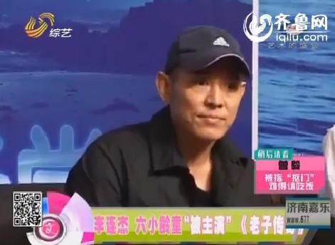 """李连杰六小龄童""""被主演""""《老子传奇》"""