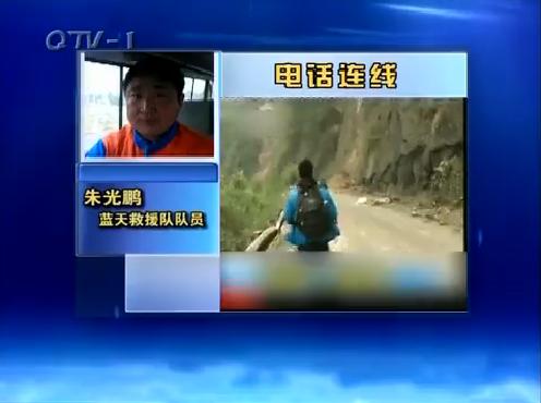 青岛蓝天救援队在四川宝兴展开救援工作