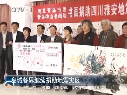 青岛各界继续捐助地震灾区