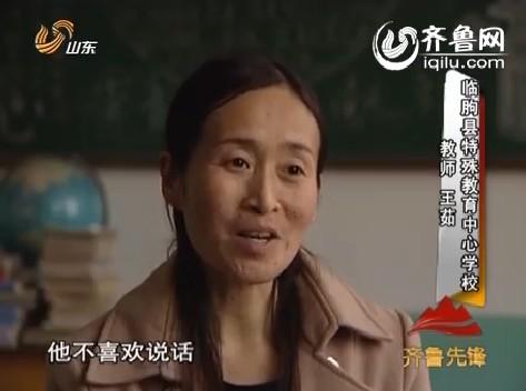 2013年4月24日《齐鲁先锋》:王茹:特教岗位上的最美舞者