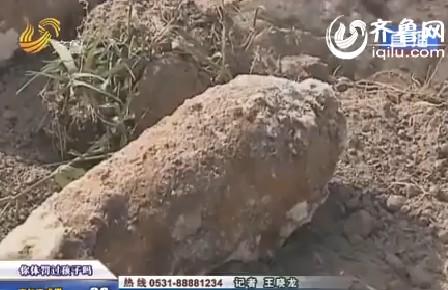 济宁一农田里发现45枚炸弹