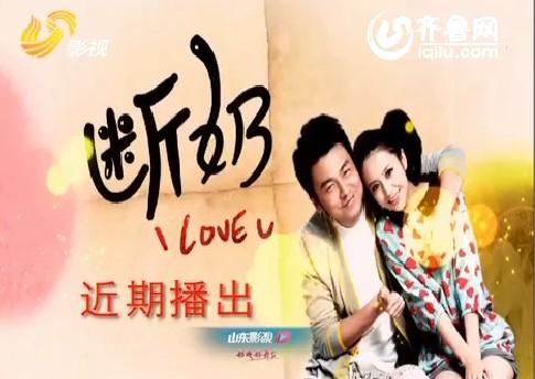 山东影视频道电视剧《断奶》:80后小夫妻何时长大?
