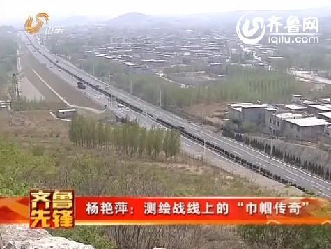 """杨艳萍:测绘战线上的""""巾帼传奇"""""""
