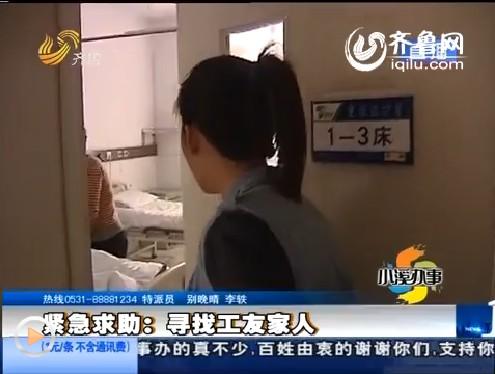 淄博:紧急求助 寻找工友家人