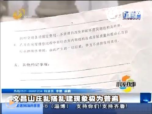 济南:文昌山庄乱搭乱建现象极为普遍