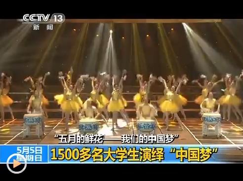 2013年05月05日播出:1500多名大学生演绎中国梦
