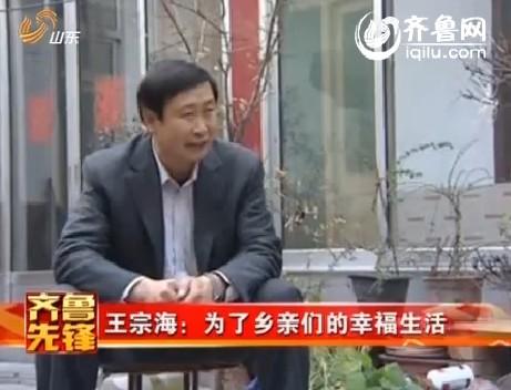 齐鲁先锋:王宗海 为了乡亲们的幸福生活