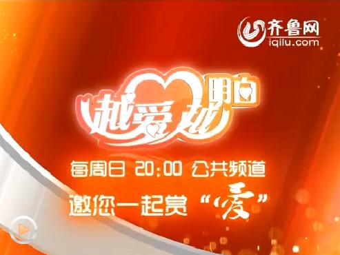 《越爱越明白》:中老年婚恋交友登陆公共频道